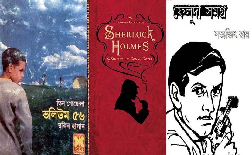 কিছু গোয়েন্দা বই - shajgoj.com
