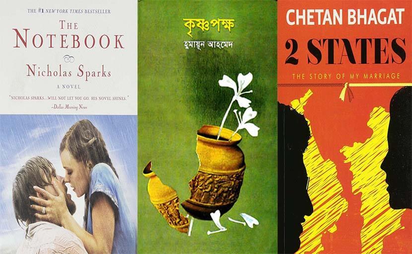 কিছু রোম্যান্টিক বই - shajgoj.com