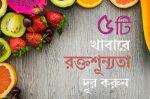 রক্তশূন্যতা দূর করার খাবার - shajgoj