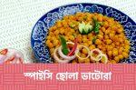 স্পাইসি ছোলা ভাটোরা - shajgoj