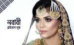 নবাবী সাজে বউ - shajgoj