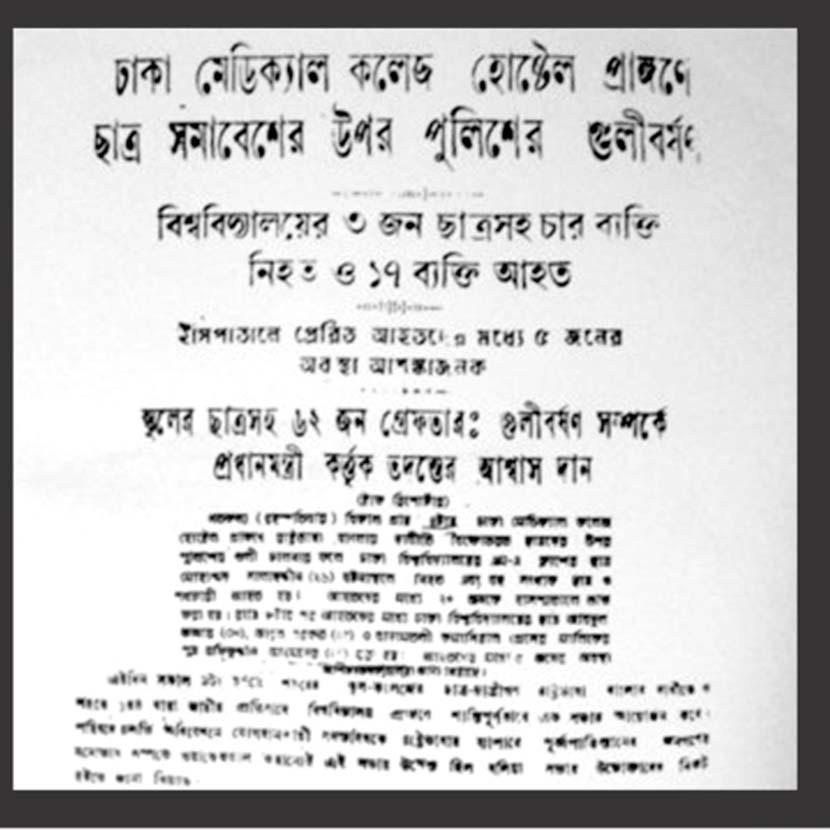 বিশ্ববিদ্যালয়ে ছাত্র হত্যার প্রতিবাদ পোস্টারে করা হয়েছিলো - shajgoj.com