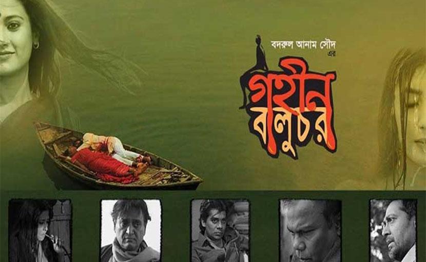 বাংলা প্রেমের সিনেমা গহীন বালুচর - shajgoj.com