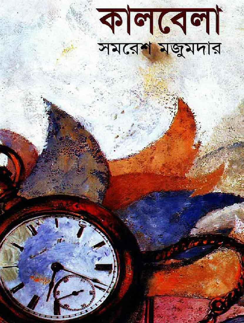 কালবেলা বইয়ের প্রচ্ছদ - shajgoj.com