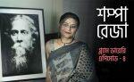 গ্ল্যাম ডায়েরিতে শম্পা রেজা - shajgoj.com