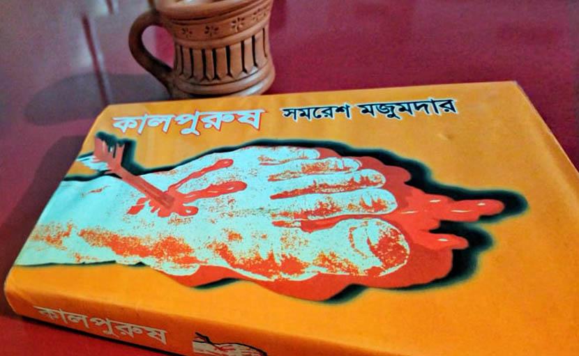 বন্ধ কালপুরুষ বই - shajgoj.com