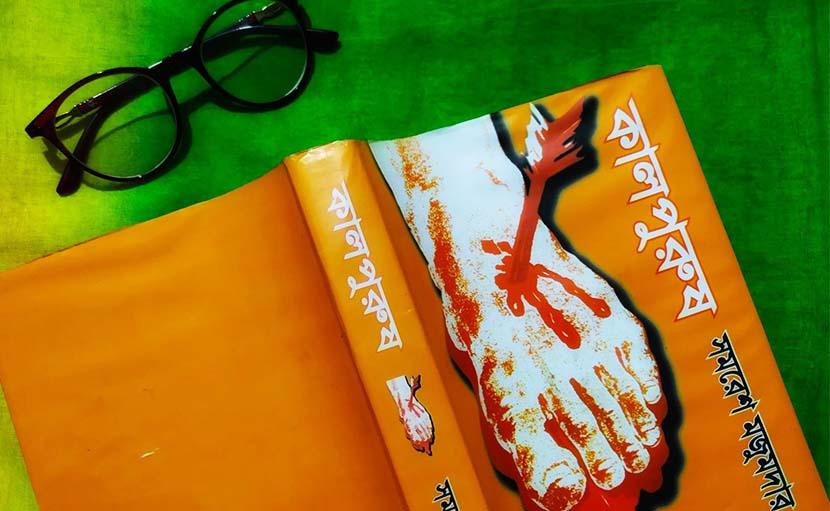 কালপুরুষ বই উল্টে রাখা - shajgoj.com