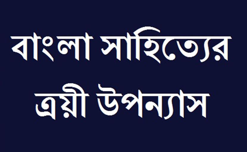 কালপুরুষ একটি ত্রয়ী উপন্যাস - shajgoj.com