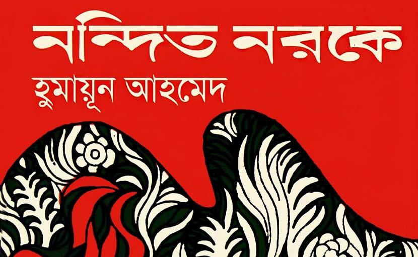 """""""নন্দিত নরকে"""" হুমায়ুন আহমেদের প্রথম প্রকাশিত উপন্যাস - shajgoj.com"""