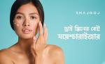 ড্রাই স্কিনের বেস্ট ময়েশ্চারাইজার - shajgoj.com
