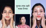 মুখের পোর - shajgoj.com